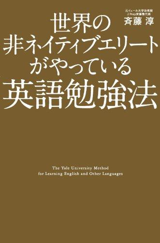 世界の非ネイティブエリートがやっている英語勉強法 (中経出版)
