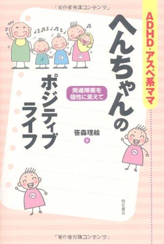ADHD・アスペ系ママ へんちゃんのポジティブライフ