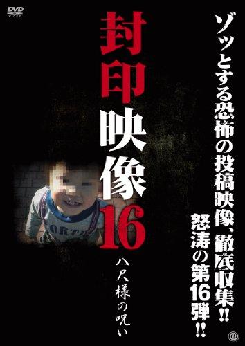 封印映像16 八尺様の呪い [DVD]