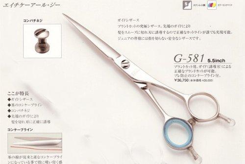 ヒカリシザー 光 エイチケーアール・ジーGー581 5.5インチ
