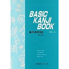 BASIC KANJI BOOK VOL.2 ��{����500