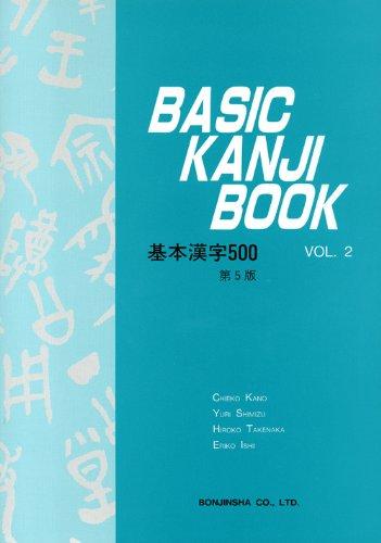 Basic Kanji Book, Vol. 2