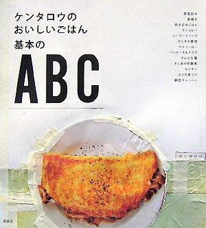 ケンタロウのおいしいごはん基本のABC