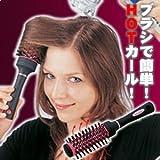 数量限定!!『セレブラシ』毛先までヴァージンヘアに♪まとまらない髪にさようなら!