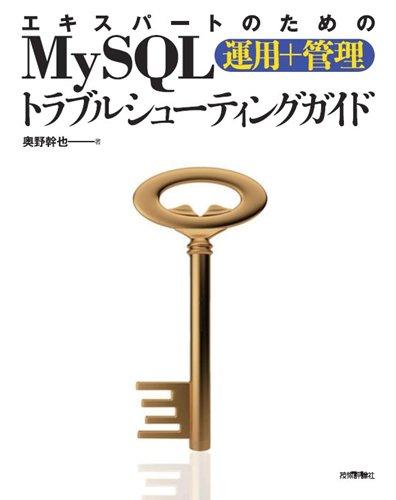 エキスパートのためのMySQL[運用+管理]トラブルシューティングガイド