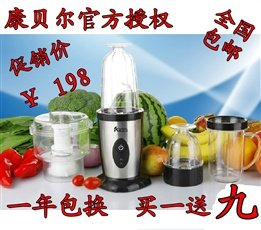 Campbell Soymilk juice machine multi-function cooking machine mixer meat grinder mill nine gifts