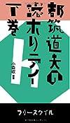 都筑道夫の読ホリデイ 下巻