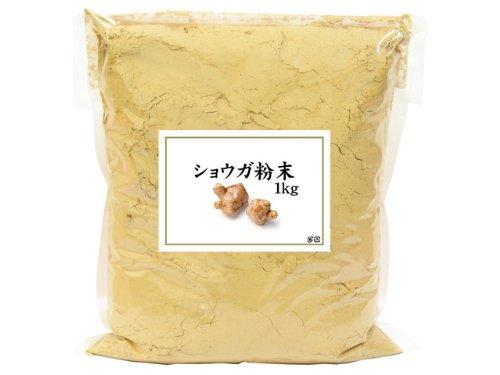 ショウガ粉末1kg 生姜 しょうが パウダー
