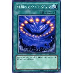 遊戯王カード 【 終焉のカウントダウン 】 EE1-JP253-N 《エキスパートエディション1》