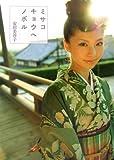 安田美沙子 単行本 「ミサコキョウヘノボル」