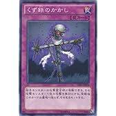 【 遊戯王 】 [ くず鉄のかかし ]《 ゴールドシリーズ2013 》 ノーマル gs05-jp019 シングル カード