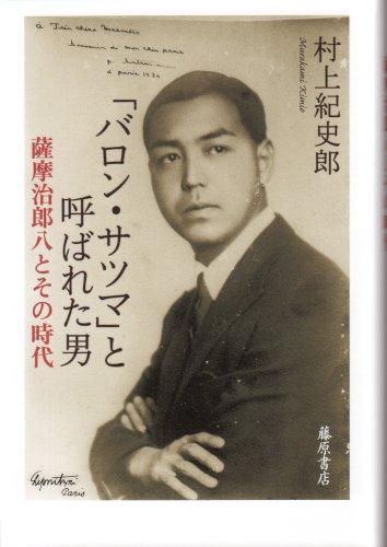 「バロン・サツマ」と呼ばれた男—薩摩治郎八とその時代