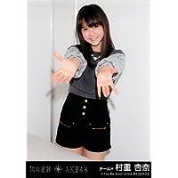 AKB48 公式生写真 次の足跡 劇場盤 【村重杏奈】