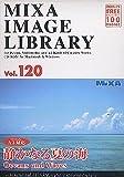 MIXA IMAGE LIBRARY Vol.120 静かなる夏の海