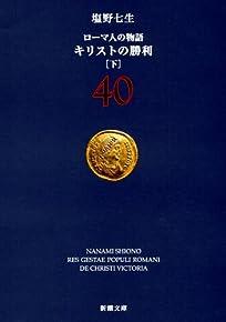 ローマ人の物語〈40〉キリストの勝利〈下〉 (新潮文庫)