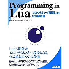 Programming in Lua �v���O���~���O����Lua���������