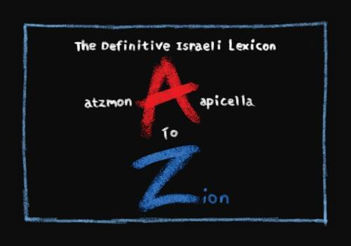 A to Zion: The Definitive Israeli Lexicon