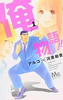 俺物語!! 1 (マーガレットコミックス)