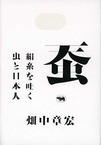 蚕: 絹糸を吐く虫と日本人