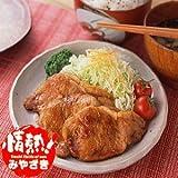 宮崎ポーク/豚肉(黒豚)ロース 味噌漬け/120g×5