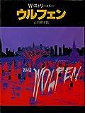 ウルフェン (1981年) (Hayakawa novels)