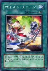 遊戯王カード 【 ポイズン・チェーン 】 CSOC-JP053-N 《クロスローズ・オブ・カオス》
