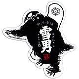 青木酒造 雪男のステッカー(スノーボード)