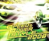 スピード&パワー・スタイル 2008