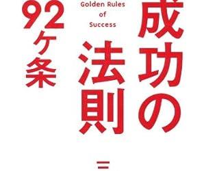 成功の法則92ヶ条