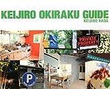 KEIJIRO OKIRAKU GUIDE—こだわり遊々生活のすすめ!