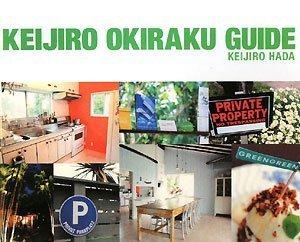 KEIJIRO OKIRAKU GUIDE―こだわり遊々生活のすすめ!