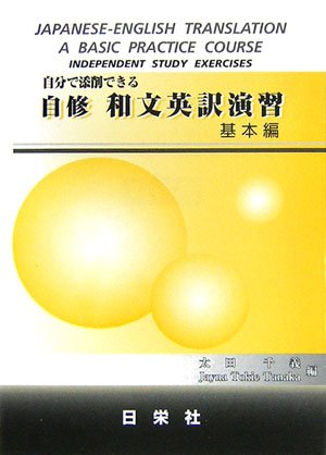 自分で添削できる 自修 和文英訳演習 基本編