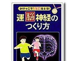 運脳神経のつくり方 DVD
