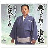 冬ざれ…津軽♪遠藤じろうのジャケット