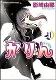 かりん 11 (角川コミックス ドラゴンJr. 67-12)