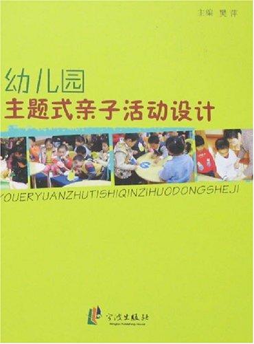 幼儿园主题式亲子活动设计