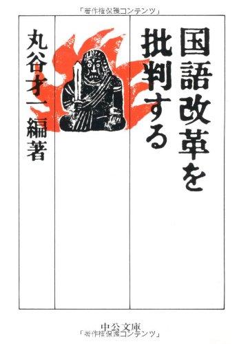 Criticize the language reform (Chuko Bunko) (1999) ISBN: 4122035058 [Japanese Import] PDF