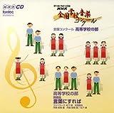 CD 第74回(平成19年度)NHK全国学校音楽コンク-ル 全国コンク-ル 高等学校の部