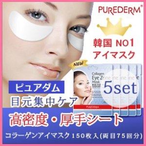 韓国ビュアタム アイゾーン マスク 30枚入りx5袋 コラーゲン目元・シートマスク 目元パック