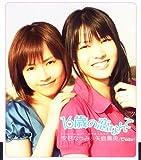 16歳の恋なんて-安倍なつみ&矢島舞美