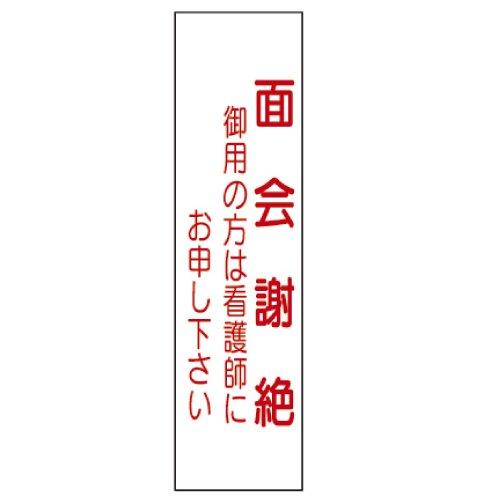 ドアノブ用表示板「面会謝絶、御用の方 2052-12(NO.12)