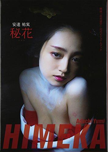 映画「花宵道中」公式ビジュアルブック 安達祐実 秘花