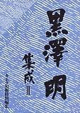 黒沢明集成II