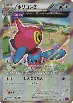 ポケモンカードXY ポリゴンZ(θストップ)(R) / バンデットリング(PMXY7)/シングルカード
