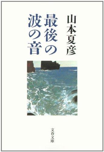 最後の波の音 (文春文庫)