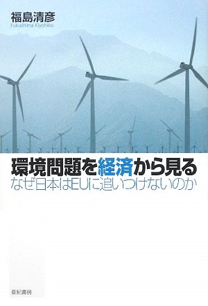 環境問題を経済から見る