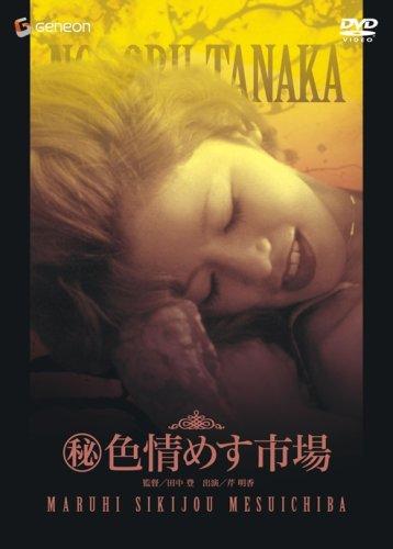 (秘)色情めす市場 [DVD]