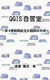 QGIS自習室 (段階区分主題図の作成)