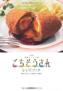 NHK連続テレビ小説 ごちそうさん レシピブック