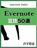 Kindle Unlimited::倉下忠憲の著書